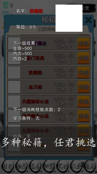 虾米传奇截图1