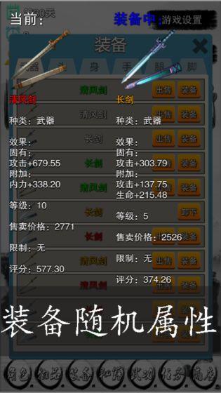 虾米传奇截图3