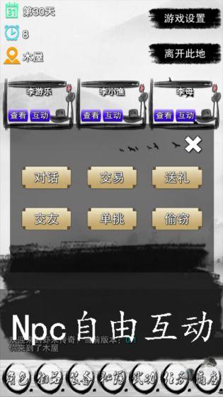 虾米传奇截图2