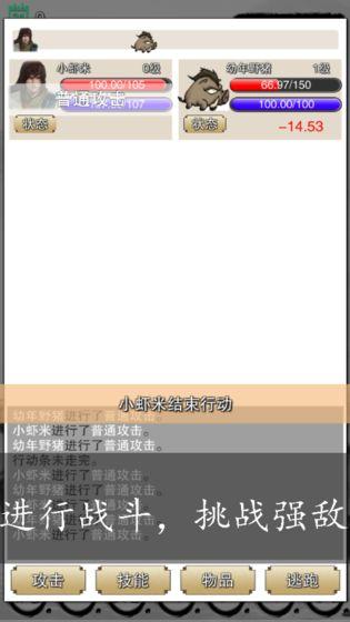 虾米传奇截图4