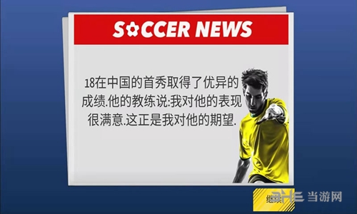 绿茵传奇2022中文版截图0