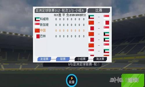 绿茵传奇2022中文版截图2