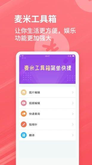 睿德工具箱app截图4