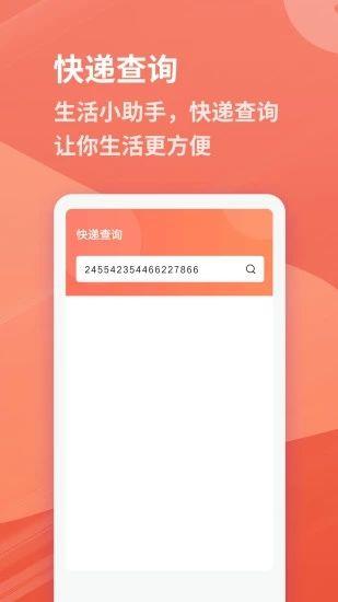 睿德工具箱app截图2