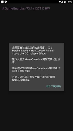 GG修改器去广告版截图3
