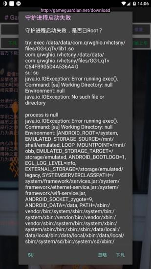 GG修改器去广告版截图0