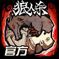 狼人杀网易游戏