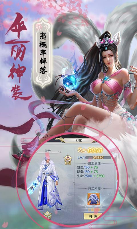 战场女神飞升版截图1