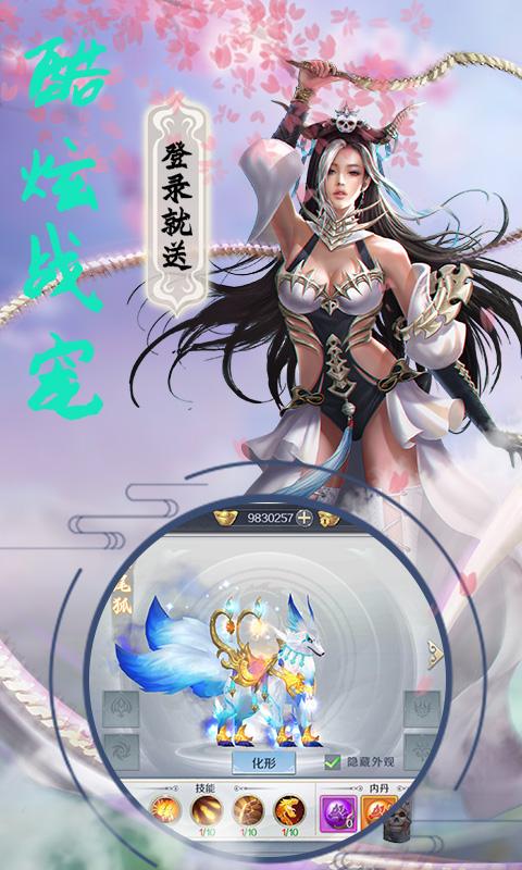 战场女神飞升版截图4