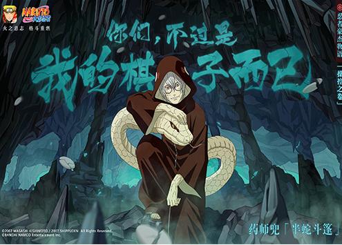 火影忍者手游药师兜「半蛇斗篷」登场!