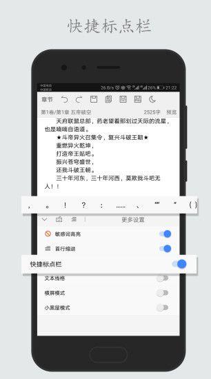 码字姬软件截图3