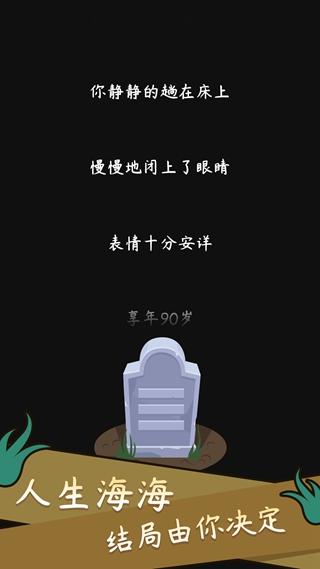 人生模拟器:中国式人生截图0