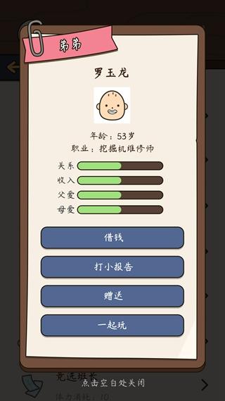 人生模拟器:中国式人生截图1