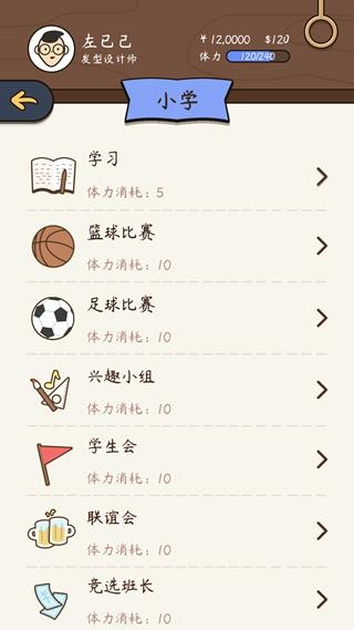 人生模拟器:中国式人生截图2