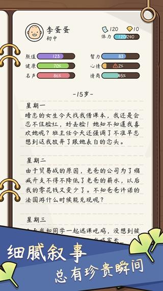 人生模拟器:中国式人生截图3