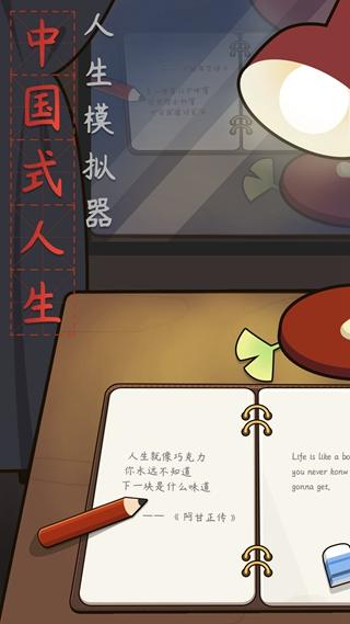 人生模拟器:中国式人生截图5
