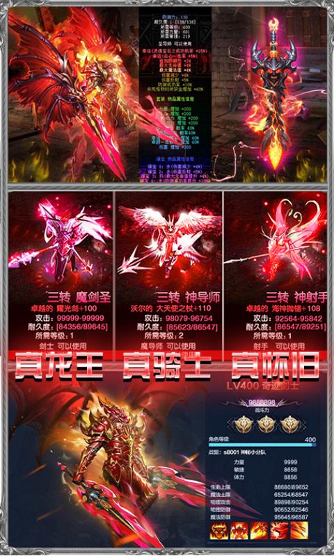 龙之战歌BT版截图2
