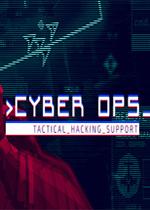 赛博行动(Cyber Ops)PC中文版