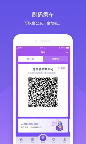 北京公交扫码乘车app截图0