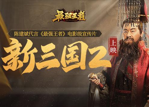 陈建斌代言《最强王者》电影级宣传片今日上映