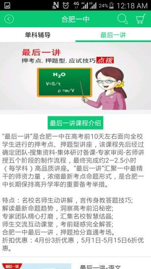 安徽和教育app教师版截图0