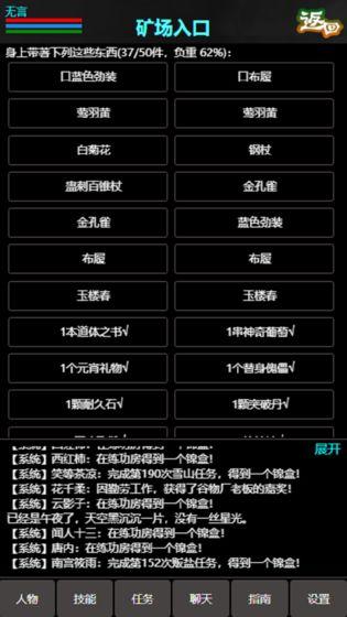江湖道截图3