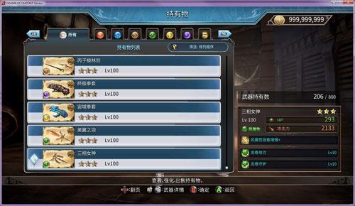 碧蓝幻想Versus究极初始存档截图0