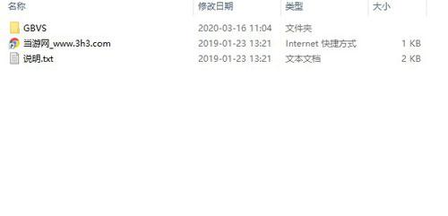 碧蓝幻想Versus究极初始存档截图1