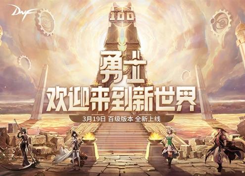 DNF百(bai)���l史fei) 渡舷勇(yong)士集�Y(jie)百(bai)���w��