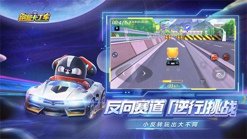 跑跑卡丁车竞速版截图2