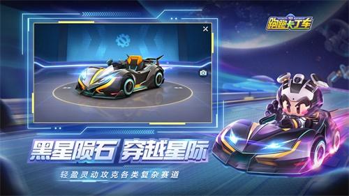 跑跑卡丁车竞速版截图5