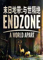 末日地�В号c世隔�^(Endzone - A World Apart)中文破解版