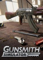 ��械模�M器(Gunsmith Simulator)中文破解版