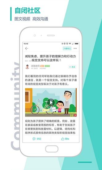 恩启社区app截图1