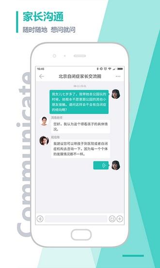 恩启社区app截图2