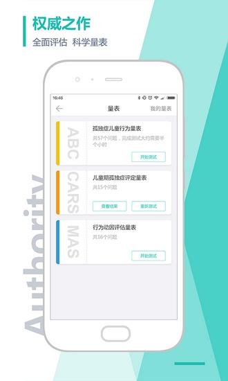 恩启社区app截图3