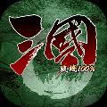 三国战线100%安卓版0.1.0
