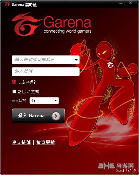 竞时通Garena游戏平台截图0