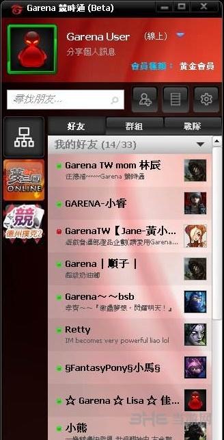 竞时通Garena游戏平台截图2
