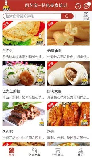 厨艺宝截图2