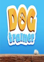 训狗师(Dog Trainer)PC中文版