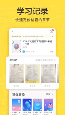 快对作业app截图3