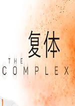 �腕w(The Complex)PC中文版
