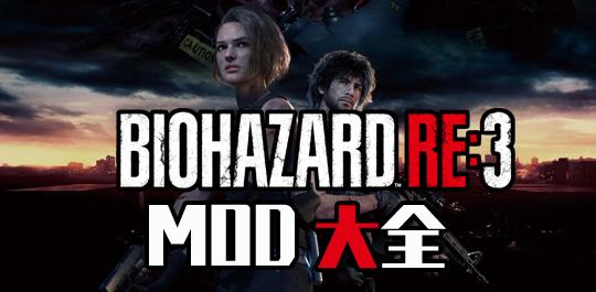 生化危机3重制版MOD大全图片