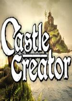 城堡造物主(Castle Creator)PC版