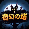 奇幻之塔安卓版1.2.2