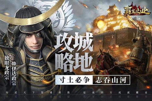 霸王之业:战国野望截图2