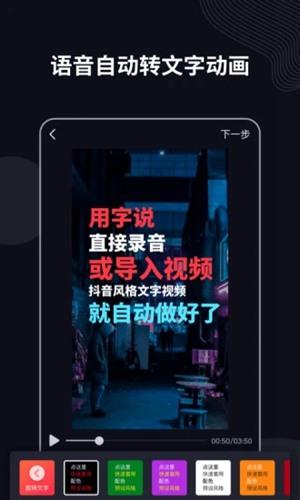 字说视频字幕动画制作app截图0