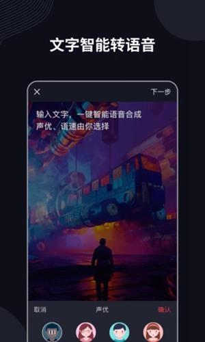 字说视频字幕动画制作app截图1