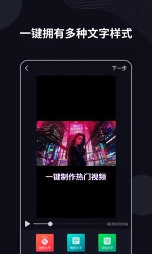 字说视频字幕动画制作app截图2